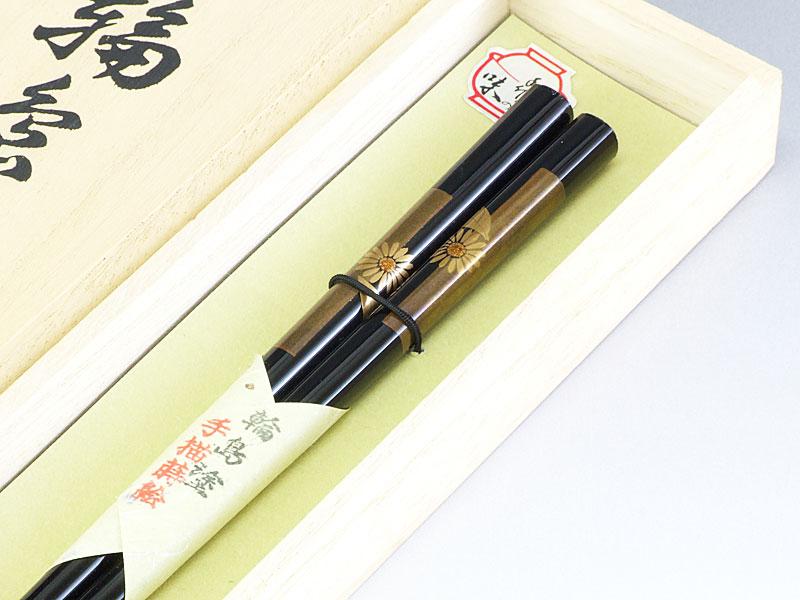 輪島箸 本うるし純金蒔絵菊1膳入箸 (黒)